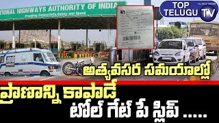 Unknown Health Benefits By Toll Gate Bill Receipt | Traffic Rules In India Telugu | Top Telugu TV