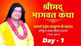 || shrimad bhagwat katha || acharya sharad krishan ji || lalitpur || live || day 1 ||