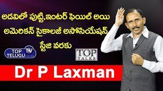 అడవిలో పుట్టి America స్టేజి వరకు వెళ్లిన నా Life | Top Talks | Telugu | Inspiration | Dr P Laxman