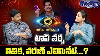 Bigg Boss 3 Telugu Top Charcha On Vithika ,Varun | Bigg Boss Latest Telugu Promo | Top Telugu TV