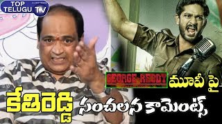 Kethireddy Jagadishwar Reddy Comments on George Reddy Movie | Tollywood News Films | Top Telugu TV
