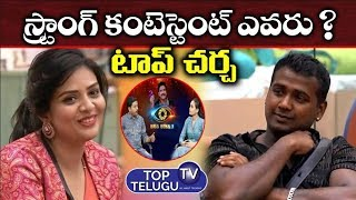 Top Charcha On Strong Contestant In Bigg Boss 3 Telugu House | Srimukhi | Rahul | Top Telugu TV