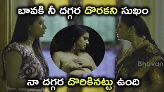 బావకి నీ దగ్గర దొరకని సుఖం నా దగ్గర దొరికినట్టు ఉంది || Latest Telugu Movie Scenes