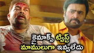 క్లైమాక్స్ ట్విస్ట్ మాములుగా ఇవ్వలేదు || Latest Telugu Movie Scenes