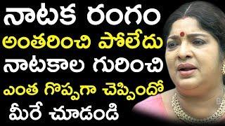 నాటక రంగం అంతరించి పోలేదు నాటకాల గురించి ఎంత గొప్పగా చెప్పిందో మీరే చూడండి || Bhavani HD Movies