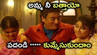 అమ్మ నీ బత్తాయో పదండి ***** కుమ్మేసుకుందాం || Latest Telugu Movie Scenes