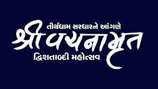 Promo || Vachanamrut Dwishatabdi Mahotsav || Satsang Chhavani Sardhar 2019