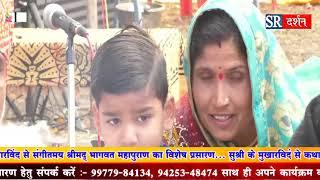 shrimad Bhagwat Katha By Sushree Muktamai Ji Tiwari | Harda | Part-12