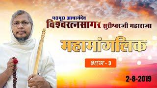 Shri Vishav Ratansuri Ji Maharaj |Mahamanglik Part-3|Pune(Maharashtra)|Date:- 2/8/19