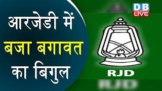 हाशिए पर लालू की पार्टी आरजेडी  | RJD MLA Maheshwar Yadav against the Tejaswi Yadav