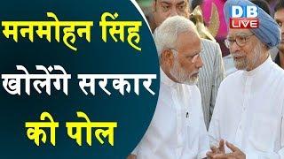 मनमोहन सिंह खोलेंगे सरकार की पोल | Manmohan singh latest news | Congress news | #DBLIVE