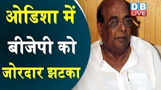 ओडिशा में बीजेपी को जोरदार झटका   Senior Odisha BJP Leader Damodar Rout Quits Party   #DBLIVE