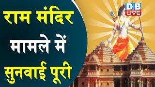 राम मंदिर मामले में सुनवाई पूरी |Supreme Court reserved its judgement in the Ram temple case #DBLIVE
