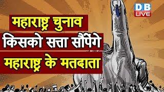 Maharashtra Election 2019 | किसको सत्ता सौंपेंगे महाराष्ट्र के मतदाता | #DBLIVE