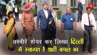 Netherland के राजा-ऱानी ने Manish Sisodiya के साथ Delhi के सरकारी स्कूलों का लिया जायजा
