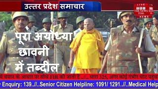 पूरा अयोध्या छावनी में तब्दील 3 स्तरीय सुरक्षा व्यवस्था बढ़ाई गई