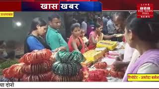 Uttarakhand News // बाजार में  दिख रही है करवा चौथ की धूम