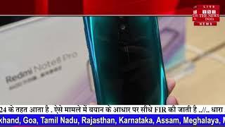 Redmi not 8 pro रेडमी नोट 8 प्रो भारत में लॉन्च हुआ THE NEWS INDIA