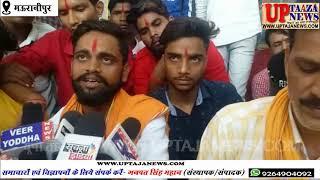 पश्चिम बंगाल में निर्दोष हिन्दुओ की हत्याओं के विरोध में मऊरानीपुर में बजरंग दल के कार्यकर्ताओ ने कि