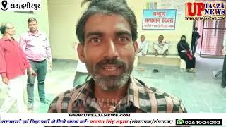 राठ में युवक ने आवासीय पट्टे का कब्जा दिलाये जाने के सम्बंध में की शिकायत