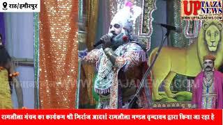 राठ रामलीला में हुआ अहिल्या उद्धार का मंचन