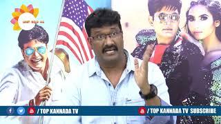 Yogananda Muddan About Adhyaksha In America Success Meet || TOP Kannada TV