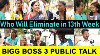 Bigg Boss 3 Public Talk | Elimination | Rahul | Srimukhi | Varun Sandhesh | Baba Bhaskar | Ali Reza