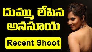 Anchor Anasuya Latest PhotoSoot   Meeku Maathrame Cheptha Movie   Jabardasth   Top Telugu TV