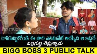 Bigg Boss 3 Telugu Public Talk | Baba Bhaskar | Vithika | Varun Sundesh | Ali Reza | Srimukhi