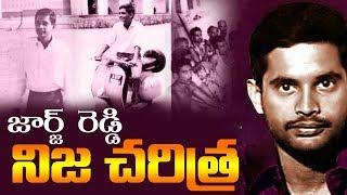 #GeorgeReddy Life Story | George Reddy Biography | Top Telugu TV Real Life Stories | Top Telugu TV