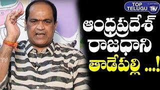 Kethireddy Jagadishwar Reddy On AP Capital  As Thadepally   AP CM Jagan Mohan Reddy   Top Telugu TV