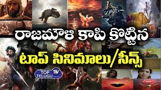 Director Rajamouli Copy Scenes And Movies Details | SS Rajamouli New Movie Trailer | Top Telugu TV