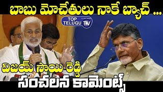 Vijay Sai Reddy Sensational Comments On Chandrababu Naidu | Vijay Sai Reddy News | Top Telugu TV