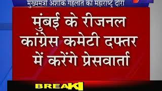 महाराष्ट्र चुनावी दंगल में पहुंचे गहलोत-पायलट, पार्टी प्रत्याशियों के समर्थन में करेंगे प्रचार