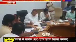 जैसलमेर दौरे पर ऊर्जा मंत्री बीडी कल्ला, शत प्रतिशत लक्ष्यों को पूरा करने के दिए निर्देश