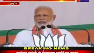 महाराष्ट्र के अकोला में PM मोदी ने कहा-राष्ट्रवाद को हमने राष्ट्र निर्माण के मूल में रखा है