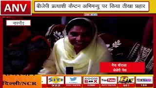नैना चौटाला ने नारनौंद में भरी हुंकार || ANV NEWS  NARNAUND - HARYANA
