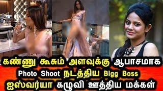 ஆபாசமாக Video எடுத்து வெளியிட்ட BIGG BOSS ஐஸ்வர்யா|Ishwarya Dutta Hot Photo shoot