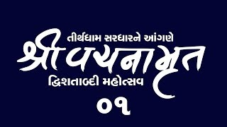 Vachanamrut Dwishatabdi Mahotsav || Invitation Video 01 ||