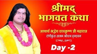 || shrimad bhagwat katha || acharya sharad krishan ji || lalitpur || live || day 2 ||