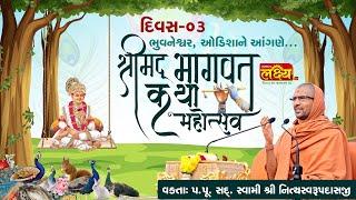 Shreemad Bhagvat Katha || Pu. Shree Nityaswarupdasji Swami || Bhuvneshwar || Day 3