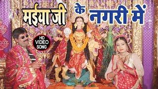 Santosh Chaube  - Maiya Ji Ke Nagari Me - Bhojpuri Devigeet