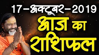 Gurumantra 17 October 2019 - Today Horoscope - Success Key - Paramhans Daati Maharaj
