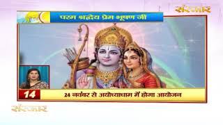 Bhakti Top 20 || 17 October 2019 || Dharm And Adhyatma News || Sanskar