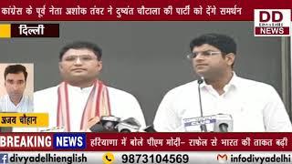 कांग्रेस के पूर्व नेता अशोक तंवर  दुष्यंत चौटाला की पार्टी को देंगे समर्थन || DIVYA DELHI NEWS