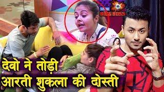 Siddharth Shukla And Aarti's FRIENDSHIP In Danger | Bigg Boss 13 Latest Update