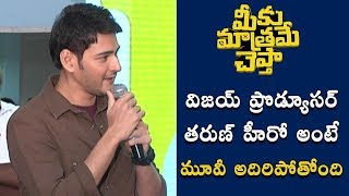 Mahesh Babu Speech At Meeku Matrame Chepta Trailer Launch | Vijay Devarakonda
