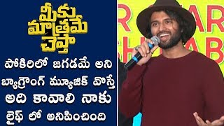 Vijay Devarakonda Speech At Meeku Matrame Chepta Trailer Launch | Tharun Bhascker
