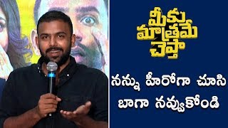 Tharun Bhascker Speech At Meeku Matrame Chepta Trailer Launch | Vijay Devarakonda