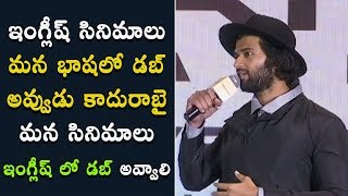 Vijay Devarakonda Superb Speech At TERMINATOR : DARK FATE Telugu Trailer Launch